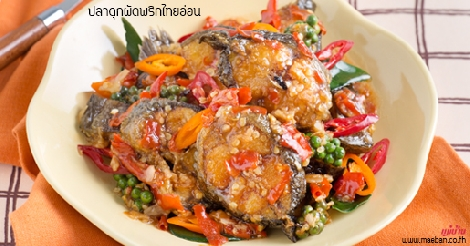 ปลาดุกผัดพริกไทยอ่อน สูตรอาหาร วิธีทำ แม่บ้าน