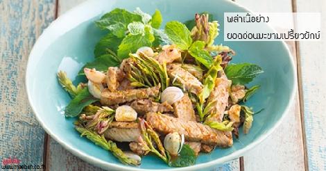 พล่าเนื้อย่างยอดอ่อนมะขามเปรี้ยวยักษ์ สูตรอาหาร วิธีทำ แม่บ้าน