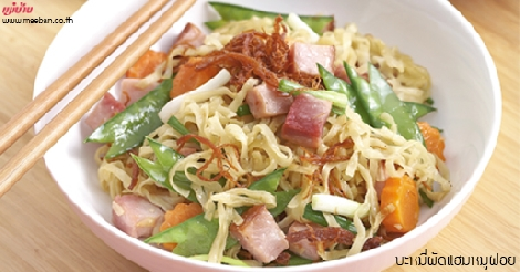 บะหมี่ผัดแฮมหมูฝอย สูตรอาหาร วิธีทำ แม่บ้าน