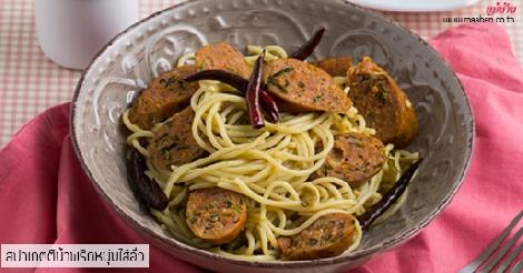 สปาเกตตีน้ำพริกหนุ่มไส้อั่ว สูตรอาหาร วิธีทำ แม่บ้าน