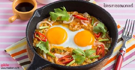 ไข่กระทะซอสผงกะหรี่ สูตรอาหาร วิธีทำ แม่บ้าน
