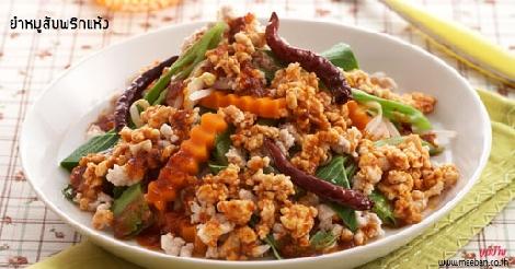 ยำหมูสับพริกแห้ง สูตรอาหาร วิธีทำ แม่บ้าน