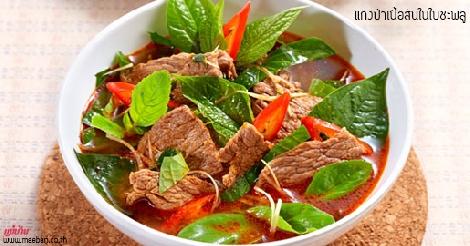 แกงป่าเนื้อสันในใบชะพลู สูตรอาหาร วิธีทำ แม่บ้าน