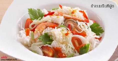 ยำขนมจีนซีฟู้ด สูตรอาหาร วิธีทำ แม่บ้าน