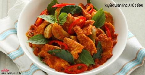 หมูผัดพริกแกงมะเขืออ่อน สูตรอาหาร วิธีทำ แม่บ้าน