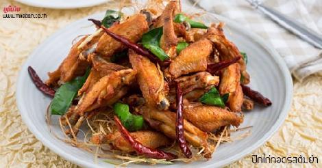 ปีกไก่ทอดรสต้มยำ สูตรอาหาร วิธีทำ แม่บ้าน