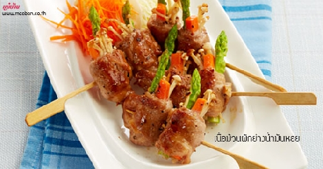 เนื้อม้วนผักย่างน้ำมันหอย สูตรอาหาร วิธีทำ แม่บ้าน