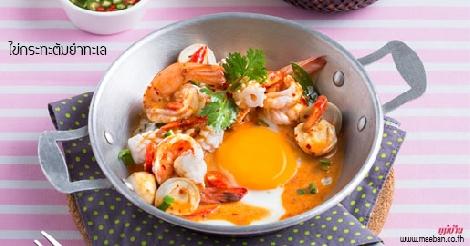 ไข่กระทะต้มยำทะเล สูตรอาหาร วิธีทำ แม่บ้าน
