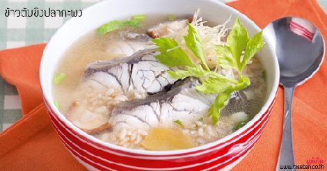 ข้าวต้มขิงปลากะพง สูตรอาหาร วิธีทำ แม่บ้าน