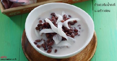 ถั่วแดงต้มน้ำกะทิมะพร้าวอ่อน สูตรอาหาร วิธีทำ แม่บ้าน