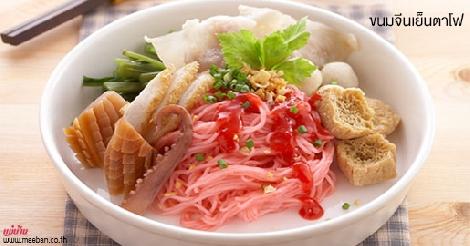 ขนมจีนเย็นตาโฟ สูตรอาหาร วิธีทำ แม่บ้าน