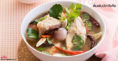 ต้มแซ่บปลาทับทิม สูตรอาหาร วิธีทำ แม่บ้าน