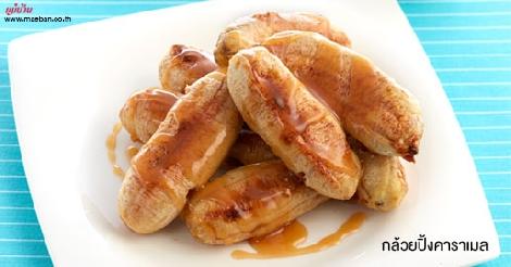 กล้วยปิ้งคาราเมล สูตรอาหาร วิธีทำ แม่บ้าน