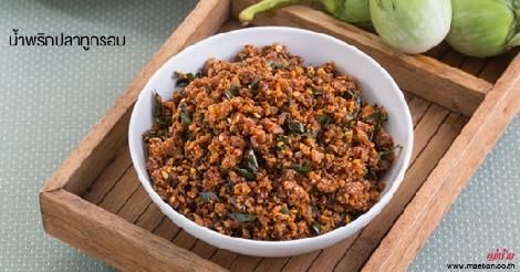 น้ำพริกปลาทูกรอบ สูตรอาหาร วิธีทำ แม่บ้าน