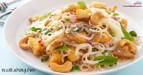 ขนมจีนยำสมุนไพร สูตรอาหาร วิธีทำ แม่บ้าน