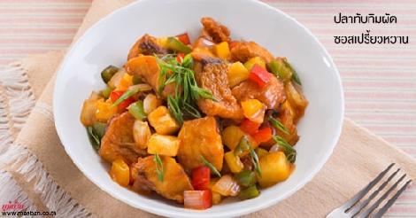 ปลาทับทิมผัดซอสเปรี้ยวหวาน สูตรอาหาร วิธีทำ แม่บ้าน