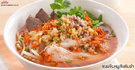 ขนมจีนหมูสับต้มยำ สูตรอาหาร วิธีทำ แม่บ้าน