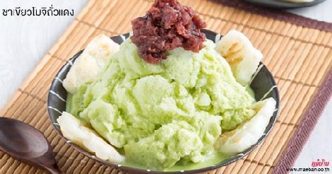 ชาเขียวโมจิถั่วแดง สูตรอาหาร วิธีทำ แม่บ้าน