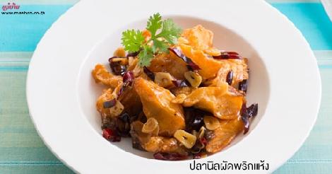 ปลานิลผัดพริกแห้ง สูตรอาหาร วิธีทำ แม่บ้าน