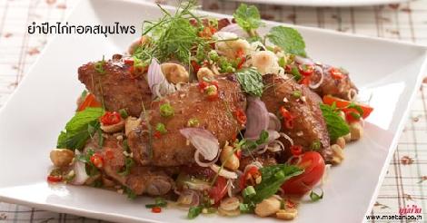 ยำปีกไก่ทอดสมุนไพร สูตรอาหาร วิธีทำ แม่บ้าน