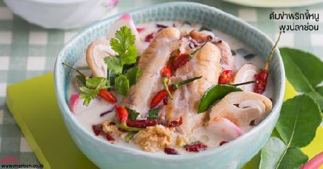 ต้มข่าพริกขี้หนูพุงปลาช่อน สูตรอาหาร วิธีทำ แม่บ้าน