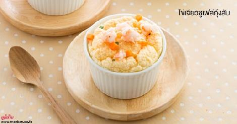 ไข่เจียวซูเฟล่กุ้งสับ สูตรอาหาร วิธีทำ แม่บ้าน