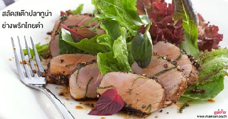 สลัดสเต๊กปลาทูน่าย่างพริกไทยดำ สูตรอาหาร วิธีทำ แม่บ้าน