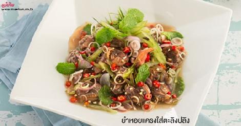 ยำหอยแครงใส่ตะลิงปลิง สูตรอาหาร วิธีทำ แม่บ้าน