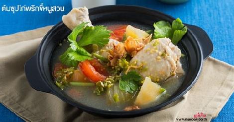 ต้มซุปไก่พริกขี้หนูสวน สูตรอาหาร วิธีทำ แม่บ้าน