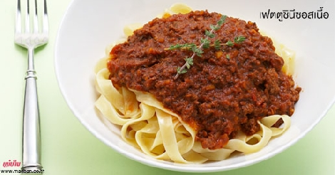 เฟตตูชินีซอสเนื้อ สูตรอาหาร วิธีทำ แม่บ้าน