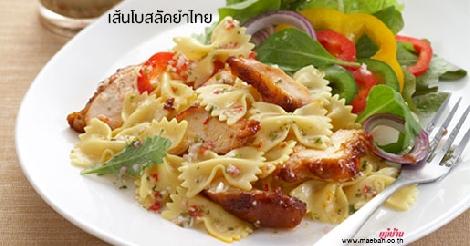 เส้นโบสลัดยำไทย สูตรอาหาร วิธีทำ แม่บ้าน
