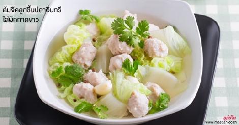ต้มจืดลูกชิ้นปลาอินทรีใส่ผักกาดขาว สูตรอาหาร วิธีทำ แม่บ้าน