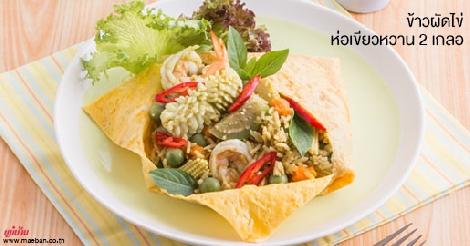 ข้าวผัดไข่ห่อเขียวหวาน 2 เกลอ สูตรอาหาร วิธีทำ แม่บ้าน