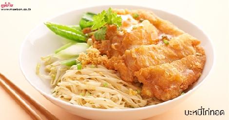บะหมี่ไก่ทอด สูตรอาหาร วิธีทำ แม่บ้าน