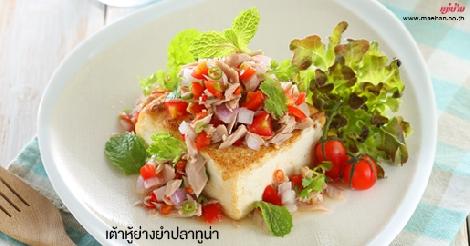 เต้าหู้ย่างยำปลาทูน่า สูตรอาหาร วิธีทำ แม่บ้าน