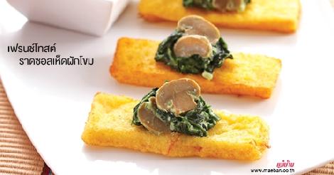 เฟรนช์โทสต์ราดซอสเห็ดผักโขม สูตรอาหาร วิธีทำ แม่บ้าน
