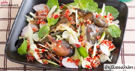 ยำปูนิ่มดองน้ำปลา สูตรอาหาร วิธีทำ แม่บ้าน