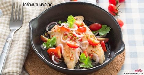 ไก่ย่างยำมะเขือเทศ สูตรอาหาร วิธีทำ แม่บ้าน