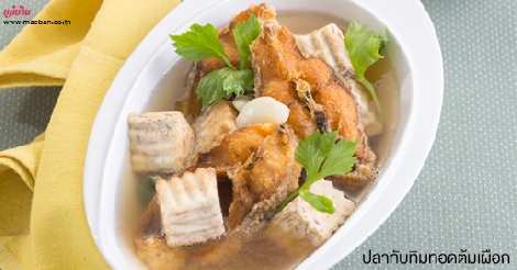 ปลาทับทิมทอดต้มเผือก สูตรอาหาร วิธีทำ แม่บ้าน