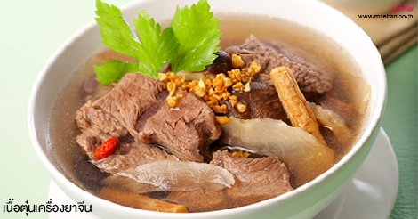 เนื้อตุ๋นเครื่องยาจีน สูตรอาหาร วิธีทำ แม่บ้าน