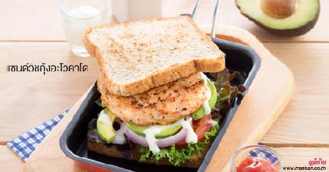 แซนด์วิชกุ้งอะโวคาโด สูตรอาหาร วิธีทำ แม่บ้าน