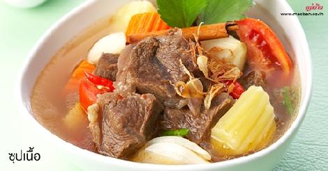 ซุปเนื้อ สูตรอาหาร วิธีทำ แม่บ้าน