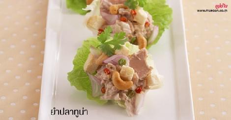 ยำปลาทูน่า สูตรอาหาร วิธีทำ แม่บ้าน