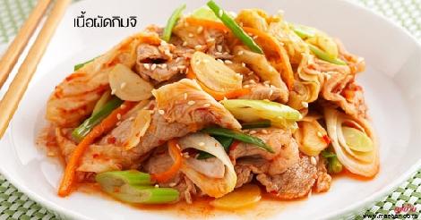 เนื้อผัดกิมจิ สูตรอาหาร วิธีทำ แม่บ้าน