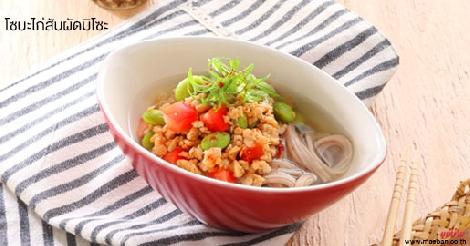 โซบะไก่สับผัดมิโซะ สูตรอาหาร วิธีทำ แม่บ้าน