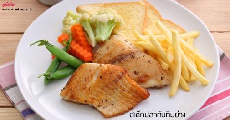 สเต๊กปลาทับทิมย่าง สูตรอาหาร วิธีทำ แม่บ้าน