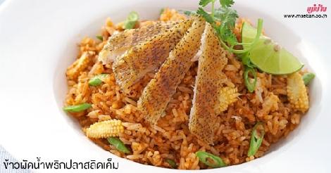 ข้าวผัดน้ำพริกปลาสลิดเค็ม สูตรอาหาร วิธีทำ แม่บ้าน