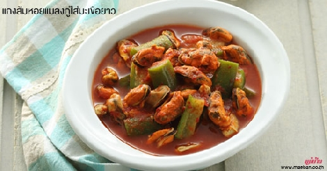 แกงส้มหอยแมลงภู่ใส่มะเขือยาว สูตรอาหาร วิธีทำ แม่บ้าน