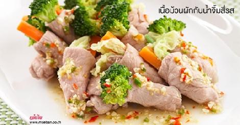 เนื้อม้วนผักกับน้ำจิ้มสี่รส สูตรอาหาร วิธีทำ แม่บ้าน