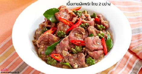 เนื้อลายผัดพริกไทย 2 อย่าง สูตรอาหาร วิธีทำ แม่บ้าน